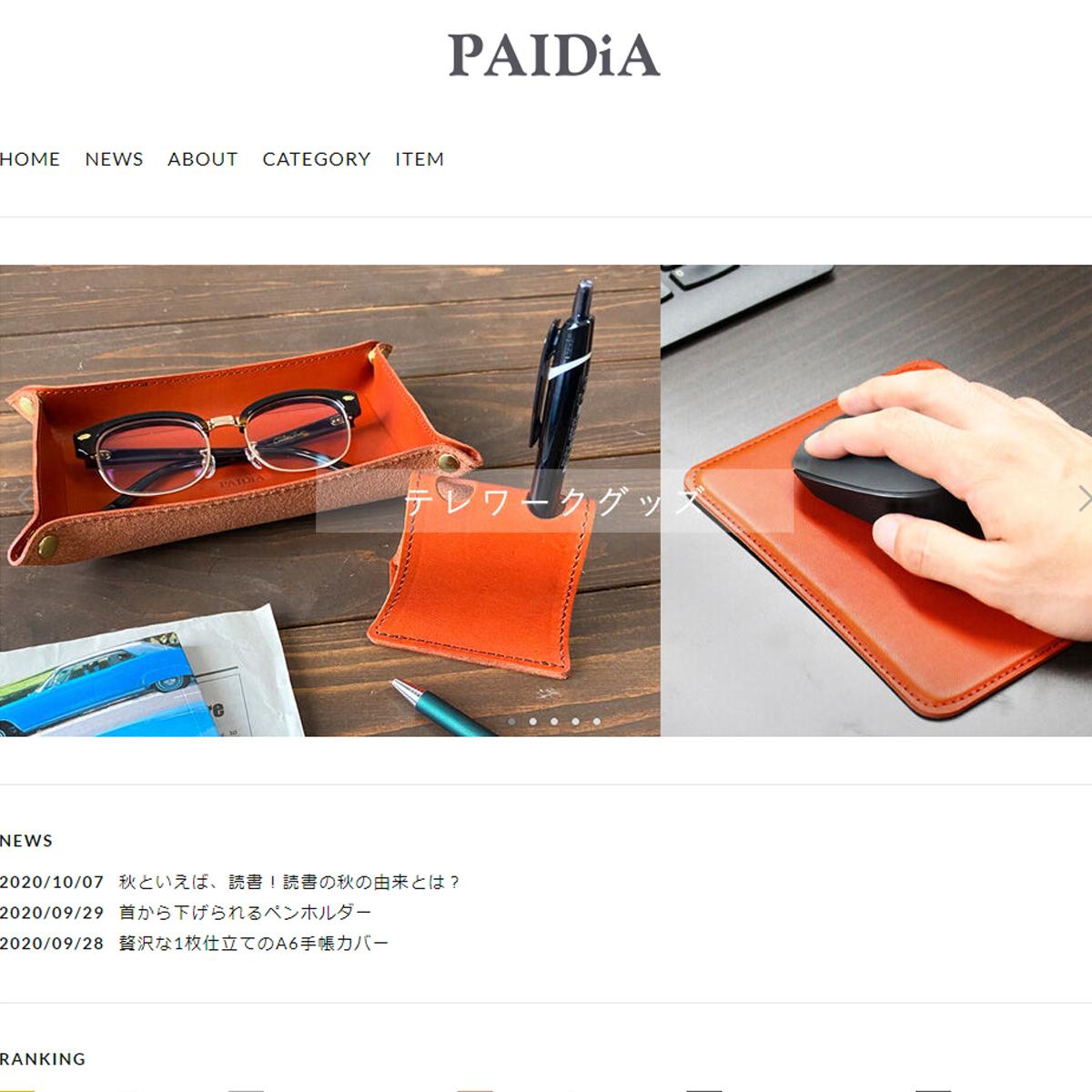 PAIDiA公式サイト